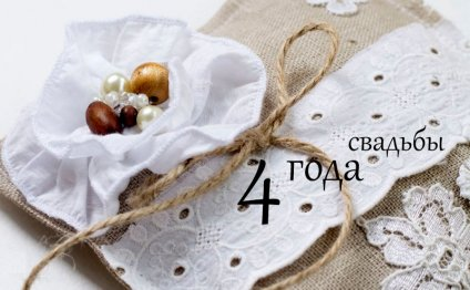 Chto-daryat-na-4-goda-svadbi